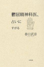 『鬱屈精神科医、占いにすがる』カバーデザイン 著:春日武彦