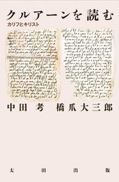 『クルアーンを読む カリフとキリスト』カバーデザイン 著:中田考、橋爪大三郎