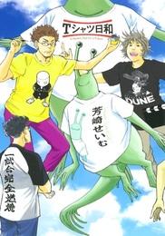 『Tシャツ日和』 著:芳崎せいむ