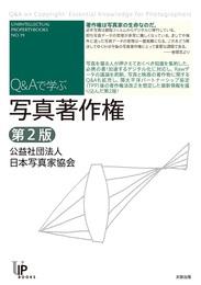 『写真著作権第2版(ユニ知的所有権ブックス NO.19)』 著:公益社団法人日本写真家協会著作権委員会