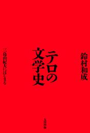 『テロの文学史 三島由紀夫にはじまる』カバーデザイン 著:鈴村和成