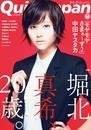 クイック・ジャパン vol.80
