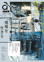 連載第2回:柳田國男で読む主権者教育