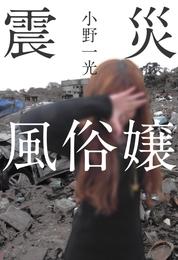 『震災風俗嬢』カバーデザイン 著:小野一光