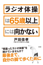 『ラジオ体操は65歳以上には向かない』カバーデザイン 著:戸田佳孝