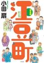 完全版 江豆町――ブリトビラロマンSF