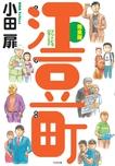 『完全版 江豆町――ブリトビラロマンSF』小田扉