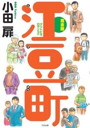 『完全版 江豆町――ブリトビラロマンSF』 著:小田扉