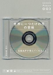 『「世界に一つだけの花」の意味―SMAPが教えてくれたこと』 著:小野登志郎
