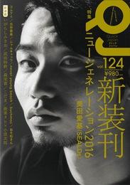 『クイック・ジャパン vol.124』カバーデザイン 著:奥田愛基
