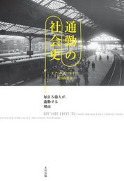 『通勤の社会史 毎日5億人が通勤する理由』 著:イアン・ゲートリー