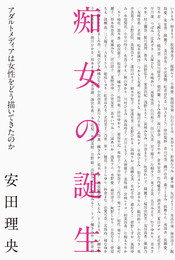『痴女の誕生 アダルトメディアは女性をどう描いてきたのか』 著:安田理央