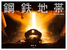 『鋼鉄地帯 (日本の現場「製鉄篇」) 』 著:西澤丞
