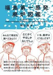 『福島第一原発廃炉図鑑』カバーデザイン 著:開沼博