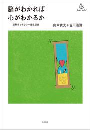 『脳がわかれば心がわかるか──脳科学リテラシー養成講座』カバーデザイン 著:吉川浩満、山本貴光