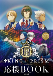 『KING OF PRISM by PrettyRhythm 応援BOOK』