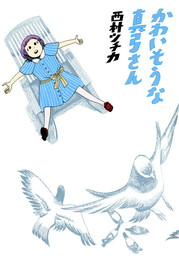 『かわいそうな真弓さん』 著:西村ツチカ