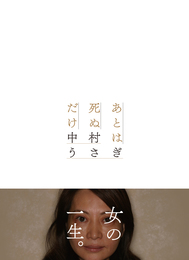 『あとは死ぬだけ』カバーデザイン 著:中村うさぎ