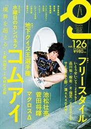 『クイック・ジャパン vol.126』カバーデザイン 著:zeebra、いとうせいこう、フリースタイルダンジョン、水曜日のカンパネラ