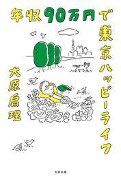 『年収90万円で東京ハッピーライフ』 著:大原扁理
