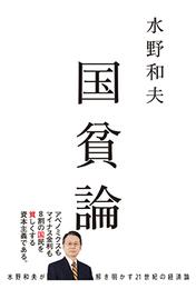 『国貧論』カバーデザイン 著:水野和夫