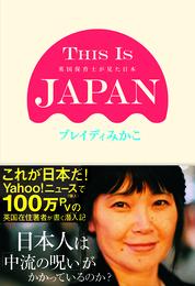 『THIS IS JAPAN   英国保育士が見た日本』カバーデザイン 著:ブレイディみかこ