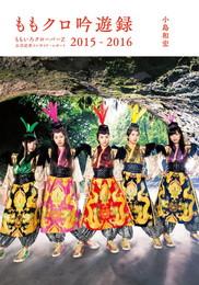 『ももクロ吟遊録 ももいろクローバーZ公式記者 インサイド・レポート2015-2016』 著:小島和宏