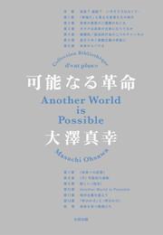 『可能なる革命』 著:大澤真幸