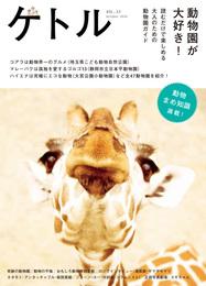 『ケトル VOL.33』カバーデザイン 著:ジェーン・スー、ヤマザキマリ、文月悠光、橋爪大三郎、河瀨直美、速水健朗
