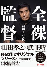 『全裸監督 村西とおる伝』カバーデザイン 著:本橋信宏