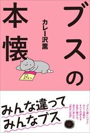 『ブスの本懐』カバーデザイン 著:カレー沢薫