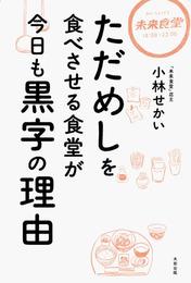 『ただめしを食べさせる食堂が今日も黒字の理由 』カバーデザイン 著:小林せかい