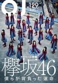 クイック・ジャパンvol.129