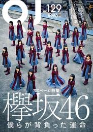 『クイック・ジャパンvol.129』 著:佐藤流司、欅坂46