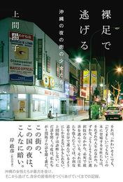 『裸足で逃げる 沖縄の夜の街の少女たち』カバーデザイン 著:上間陽子