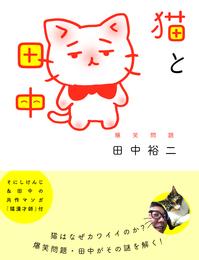 『猫と田中』カバーデザイン 著:田中裕二