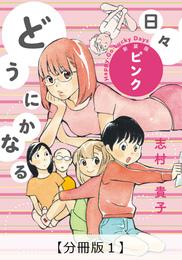 『[分冊版] どうにかなる日々 新装版 ピンク』 著:志村貴子
