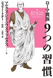 『ローマ貴族9つの習慣』 著:ジェリー・トナー、マルクス・シドニウス・ファルクス