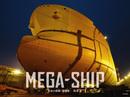 MEGA-SHIP(日本の現場「造船篇」)