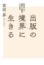 『出版の境界に生きる 私の歩んだ戦後と出版の七〇年史』カバーデザイン 著:宮田昇