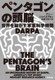 『ペンタゴンの頭脳 世界を動かす軍事科学機関DARPA』 著:アニー・ジェイコブセン、加藤万里子(訳)