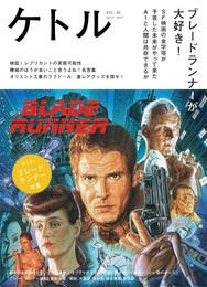 『ケトル VOL.36』カバーデザイン 著:こだま、三田武志(エーラボ)、大森望、成毛眞、速水健朗