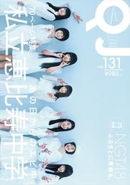 『クイック・ジャパンvol.131』 著:NGT48、私立恵比寿中学