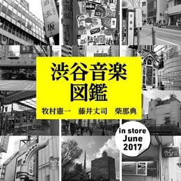 『渋谷音楽図鑑』カバーデザイン 著:柴那典、牧村憲一、藤井丈司
