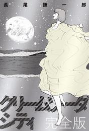 『クリームソーダシティ 完全版』カバーデザイン 著:長尾謙一郎