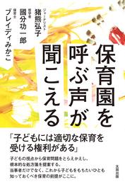 『保育園を呼ぶ声が聞こえる』カバーデザイン 著:ブレイディみかこ、國分功一郎、猪熊弘子