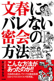 『文春にバレない密会の方法』カバーデザイン 著:キンマサタカ