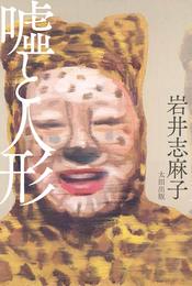 『噓と人形』カバーデザイン 著:岩井志麻子