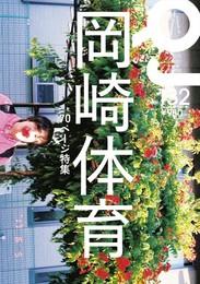 『クイック・ジャパンvol.132』 著:岡崎体育