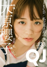 『クイック・ジャパンvol.133』 著:ECD、大原櫻子、私立恵比寿中学